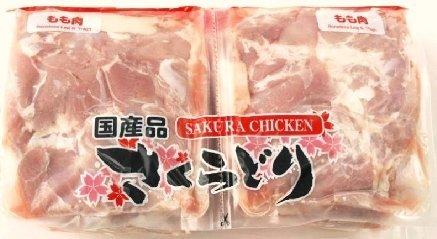 国産品 さくらどり もも肉 2.4kg 要冷蔵