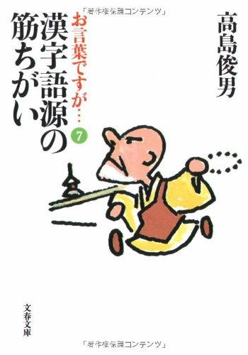 漢字語源の筋ちがい (文春文庫)の詳細を見る