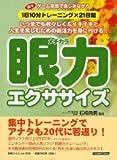 眼力エクササイズ―団塊世代 (別冊つり人 (vol.245))