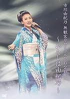 [メーカー特典あり]市川由紀乃 無観客リサイタル2020~わたしは由紀乃~ DVD(マスクケース付き)