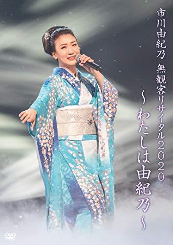 市川由紀乃 無観客リサイタル2020~わたしは由紀乃~ DVD