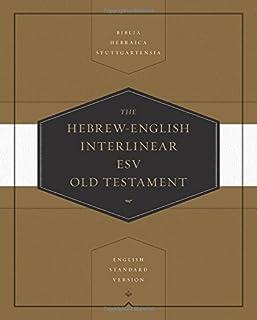 Hebrew-English Interlinear ESV Old Testament: Biblia Hebraica Stuttgartensia (BHS) and English Standard Version (ESV) (English and Hebrew Edition)