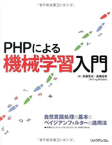 PHPによる機械学習入門