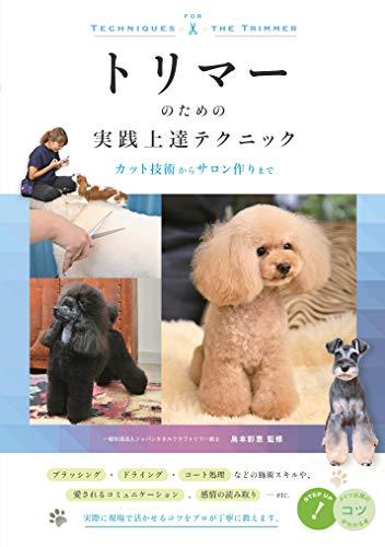トリマーのための実践上達テクニック カット技術からサロン作りまで (コツがわかる本!)