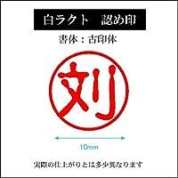 刘(りゅう)中国簡体字【10mm丸】認め印 はんこ 印鑑
