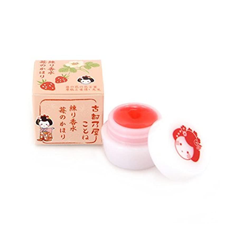 取り付けアジテーション素晴らしいですことね練り香水?苺のかほり?京都くろちく本店 公式ショップ?限定