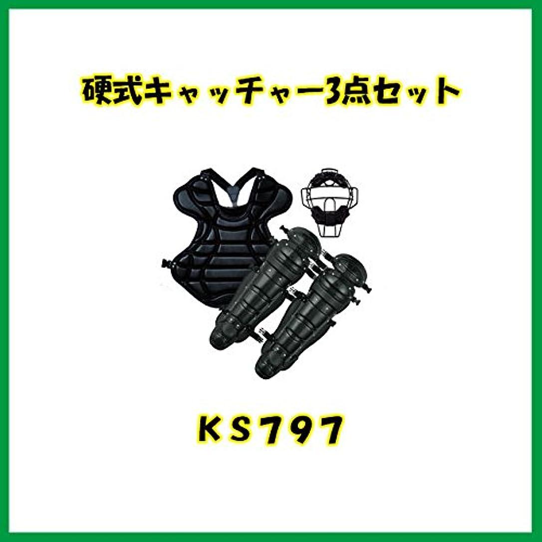 ホップラベ配分野球 硬式用キャッチャー防具3点セット ベルガードファクトリー KS797 硬式用キャッチャーマスク 硬式用プロテクター 硬式用レガース