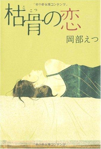 枯骨の恋 (幽BOOKS)の詳細を見る