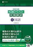 2021年用共通テスト実戦模試(5)国語