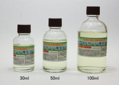 ホワイトボード再生コート (50mlボトル単品)