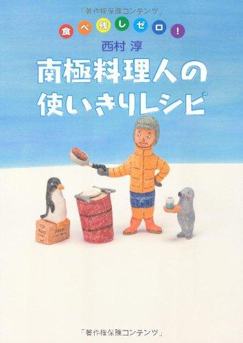 南極料理人の使いきりレシピ