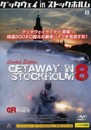 ゲッタウェイinストックホルム 8
