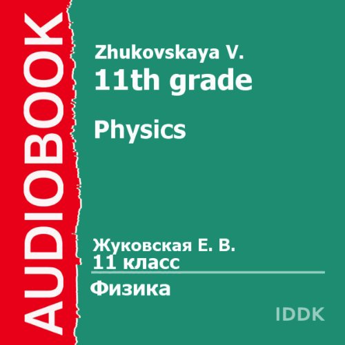 Physics for 11th Grade [Russian Edition] cover art