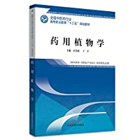 Medicinal Botany national Chinese medicine industry higher vocational education Thirteen Five planning materials(Chinese Edition)