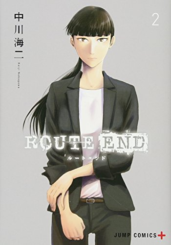 ROUTE END 2 (ジャンプコミックス)
