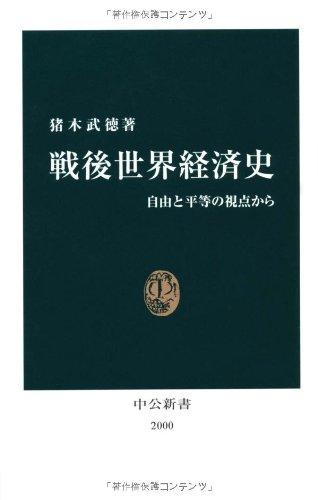 戦後世界経済史―自由と平等の視点から (中公新書)