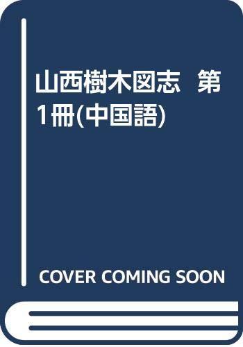 山西樹木図志 第1冊(中国語)の詳細を見る