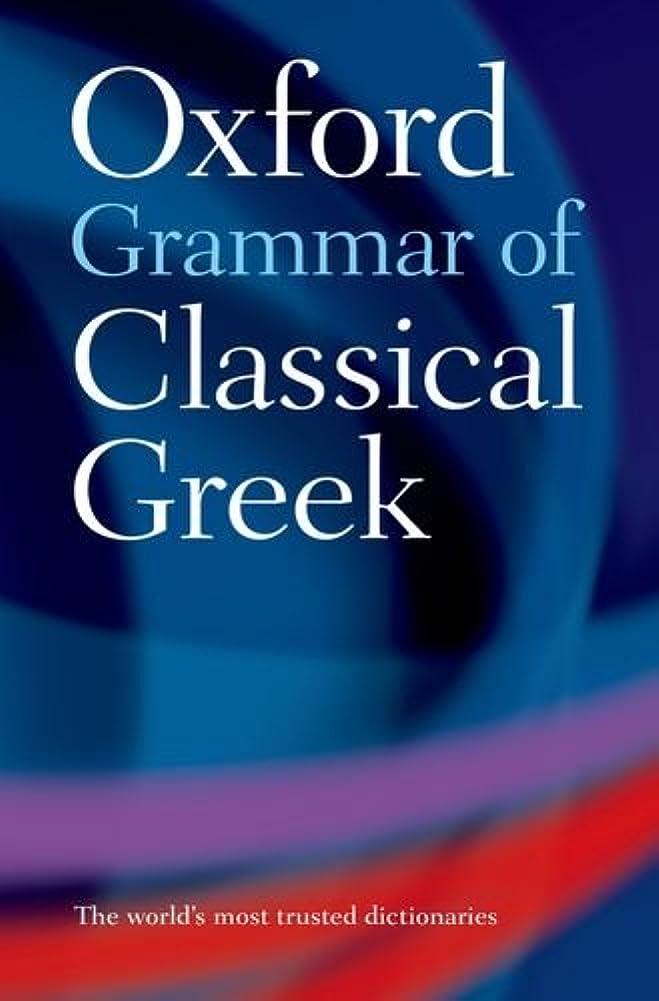 器官流用する無条件Oxford Grammar of Classical Greek
