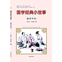 Chinese classics story industrious and thrifty(Chinese Edition)