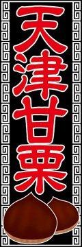 のぼり旗スタジオ のぼり旗 天津甘栗002 通常サイズ H1800mm×W600mm