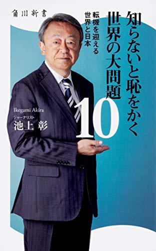 知らないと恥をかく世界の大問題10 転機を迎える世界と日本 (角川新書)の詳細を見る