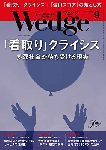 Wedge (ウェッジ) 2019年9月号【特集】「看取り」クライシス 多死社会が待ち受ける現実