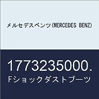 メルセデスベンツ(MERCEDES BENZ) Fショックダストブーツ 1773235000.