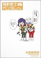 機動戦士ガンダムさん みっつめの巻 (角川コミックス・エース 40-20)