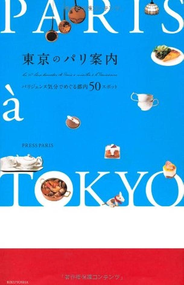 子音着替えるスイ東京のパリ案内―パリジェンヌ気分でめぐる都内50スポット