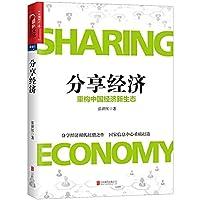 Sharing Economy(Chinese Edition)
