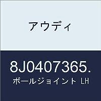 アウディ ボールジョイント LH 8J0407365.