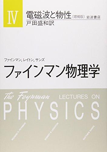 ファインマン物理学〈4〉電磁波と物性