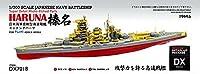 1/700 日本海軍戦艦 榛名 パーフェクトディティールアップパック