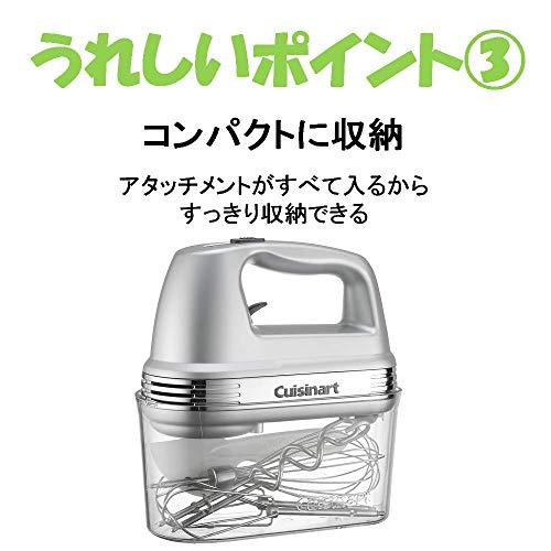 Cuisinart(クイジナート)『スマートパワーハンドミキサープラス(HM-060SJ)』