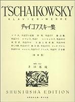 チャイコフスキー集 増補版―上級 (世界音楽全集ピアノ篇)
