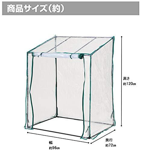 武田コーポレーション『フラワースタンド温室(FOST-90BK)』