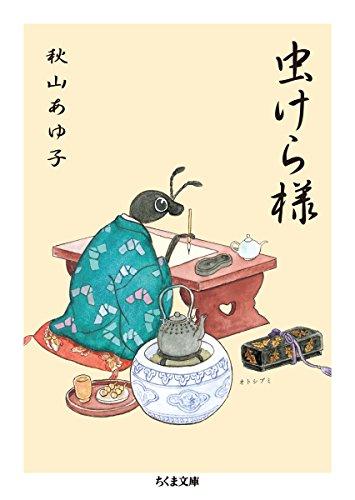 虫けら様 (ちくま文庫)