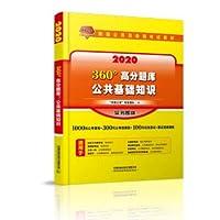 Railway version 2020 national civil servants 360 degree high scores: public basic knowledge(Chinese Edition)