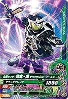 ガンバライジング/ベストマッチパック!3/BM3-083 仮面ライダー鎧武・闇 ブラックジンバーアームズ N