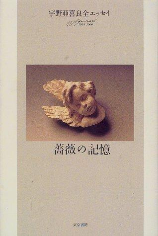 薔薇の記憶―宇野亜喜良全エッセイ1968‐2000