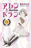 アレンとドラン(4) (Kissコミックス)
