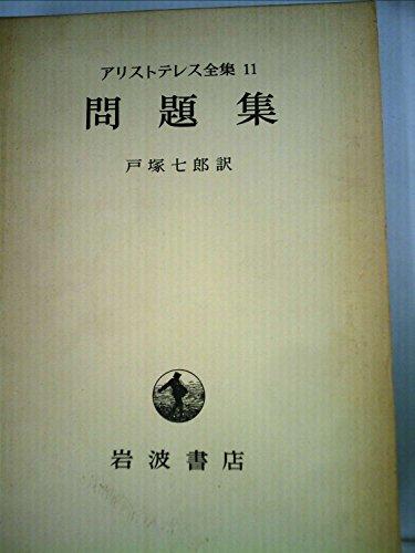 アリストテレス全集〈第11巻〉問題集 (1968年)