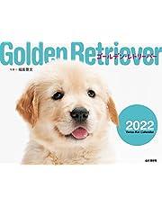 カレンダー2022 ゴールデン・レトリーバー (月めくり・壁掛け) (ヤマケイカレンダー2022)