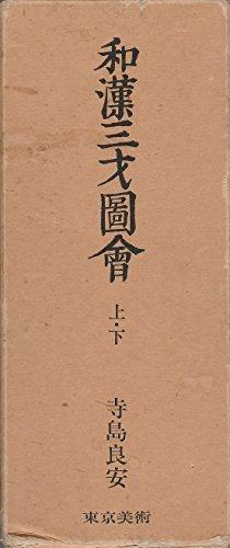 和漢三才図会 (1970年)