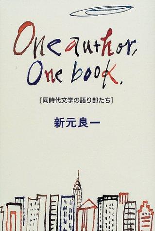 One author, One book ― 同時代文学の語り部たち