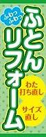 のぼり旗スタジオ のぼり旗 布団リフォーム003 大サイズ H2700mm×W900mm