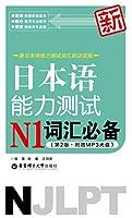 新日本语能力测试N1词汇必备(第2版 附赠MP3光盘)(新日本语能力测试词汇的决定版!)