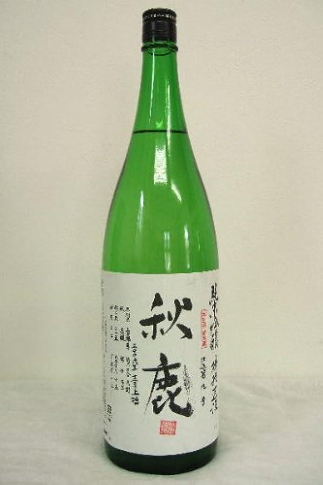 絶滅した伝統的噛む秋鹿酒造 秋鹿 山廃純米無農薬雄町無ろ過生原酒平成30年度醸造 1800ml