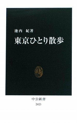 東京ひとり散歩 (中公新書)