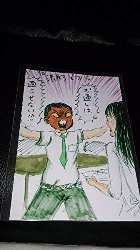 清野とおる ポストカード 青春ヒヒヒ ハラハラドキドキ 東京都北区赤羽